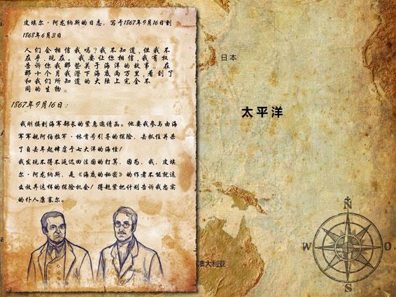 海底两万里中文版