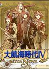 大航海时代4简体中文版