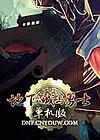 地下城与勇士DNF 中文版