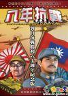 八年抗战简体中文版