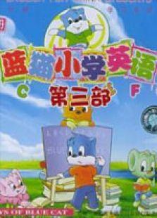 蓝猫小学英语第三册