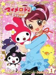 奇幻魔法Melody 第一季