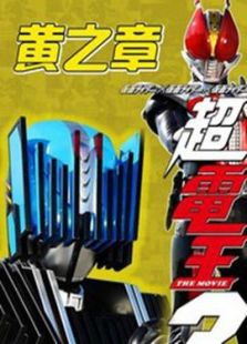 假面骑士超级电王电影三部曲剧场版2010: 黄之章