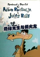 蟾蜍先生与俏火龙-国