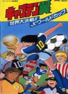 足球小将1986剧场版 世界大决战