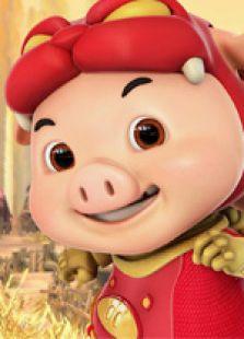猪猪侠主题曲