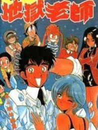 地狱老师特别篇OVA