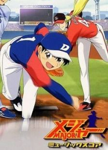 棒球大联盟第1季