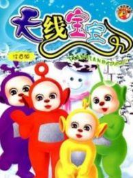 天线宝宝第1季(英语版)