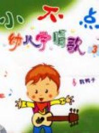 幼儿学唱歌系列三
