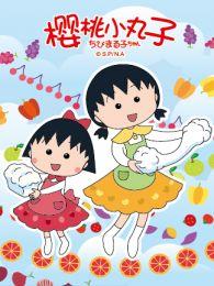 樱桃小丸子(10-12版)