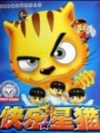 星猫-卡通天地2