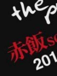 【宣传】赤饭 solo LIVE 2013@Zepp DiverCity开催决定