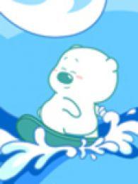 小囧熊短篇动画 第一季