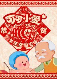 可可小爱拜大年 2015年春节篇