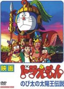 哆啦A梦2000剧场版 大雄的太阳王传说 国语