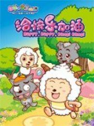 喜羊羊与灰太狼之给快乐加油预告片