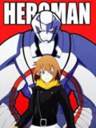 HEROMAN英雄