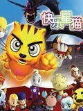 星猫-历险记 神话篇