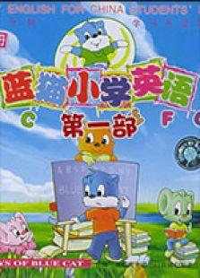 蓝猫小学英语第一册