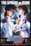 高智能方程式OVA2-粤