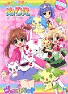 宝石宠物第2季(国语版)
