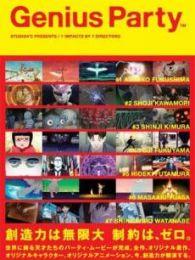 天才嘉年华2008剧场版