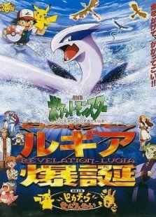 神奇宝贝剧场版 1999:洛奇亚爆诞