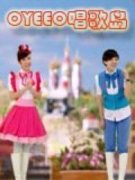 OYEEO唱歌岛宣传片[2011]