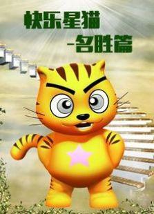 快乐星猫-名胜篇