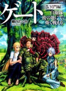 日本奇幻系列鳗鱼