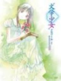 文学少女-回忆录 梦见少女前奏曲