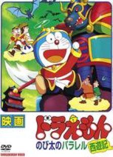 哆啦A梦剧场版9:大雄的平行西游记