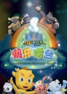 小瑞与大魔王3[2012]