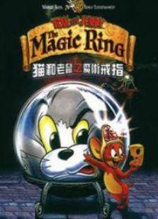 猫和老鼠之魔法戒指