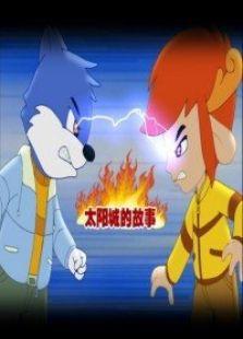 蓝猫淘气3000问之太阳城的故事