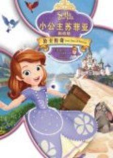 小公主苏菲亚OVA