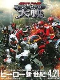 假面骑士x超级战队-超级英雄大战