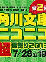 第二届角川文库×niconico 2013夏祭于7月28日晚7点隆重召开!!