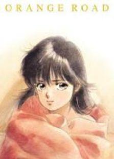 橙路 OVA