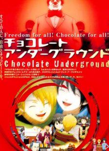 地下巧克力剧场版