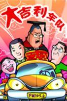 大吉利车队粤语1