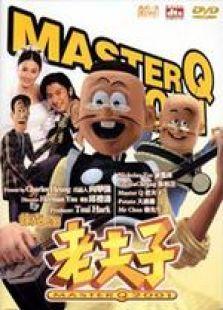 老夫子2001 粤语版