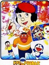 哆啦A梦七小子剧场版2001: 宇宙乐园之千钧一发