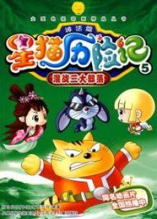 星猫历险记之神话篇[2011]