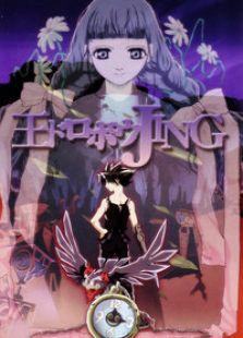 盗贼王Jing