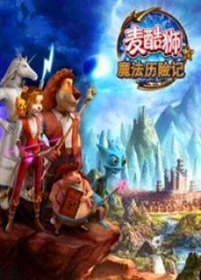 麦酷狮魔法历险记2 英语版
