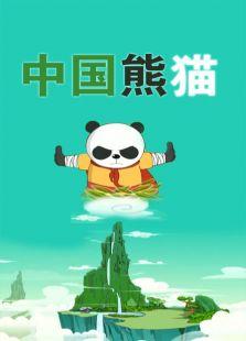 中国熊猫 第一季