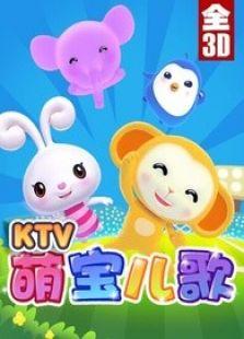 萌宝儿歌KTV