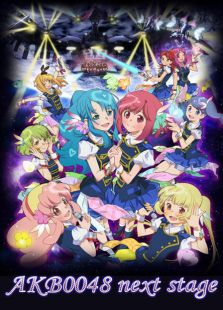 AKB0048第2季:next stage